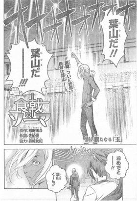 Chapter 104 Japanese