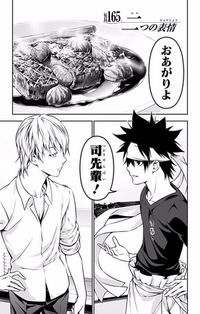 Chapter 165 Japanese