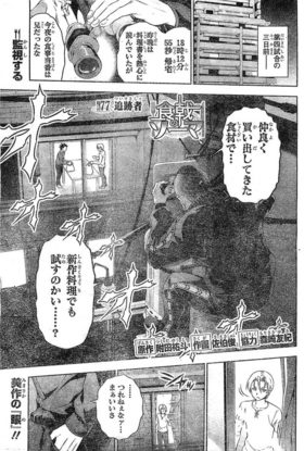 Chapter 77 Japanese