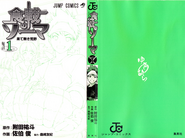 Volume 1 Book Cover
