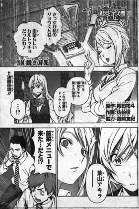 Chapter 100 Japanese