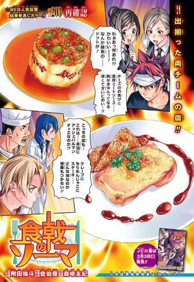 Chapter 203 Japanese