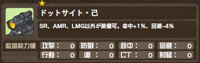 DotSight-M