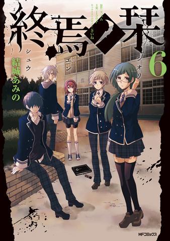 File:Manga volume 6.png