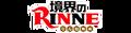KyokaiNoRinne-Wiki-wordmark.png