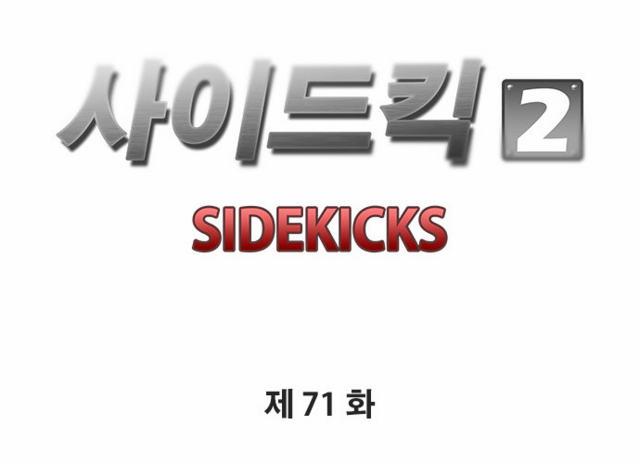 File:S2Ep71.png
