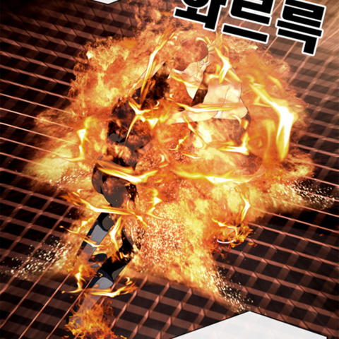 File:Fire tussle.png