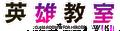 EiyuKyoshitsu-Wiki-wordmark.png