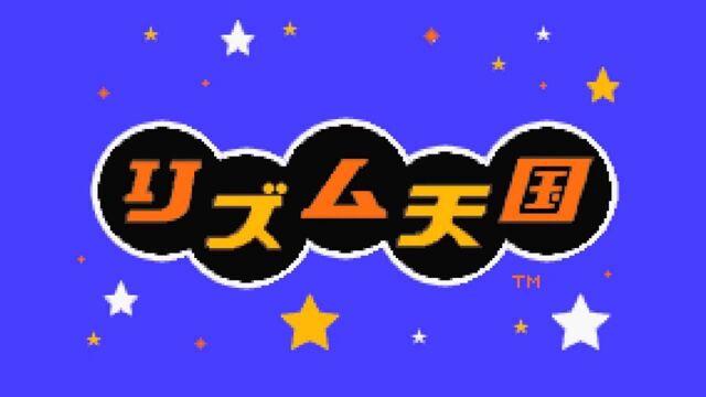 File:Rhythm Tengoku.jpg
