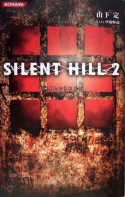 SH2 Front Cover
