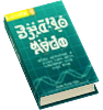File:Book General Technology.png