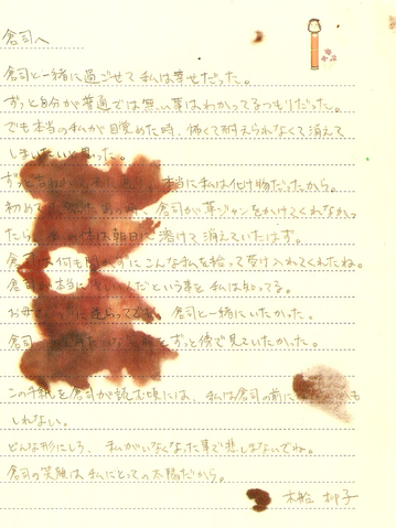 File:Ryukoletter.png