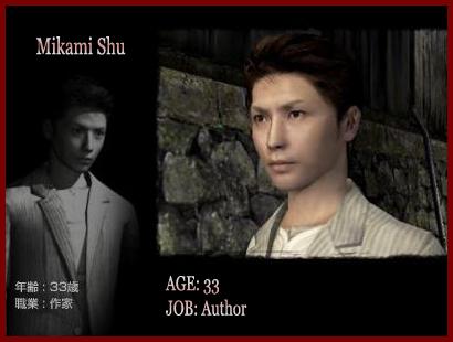 File:Shu mikami.jpg