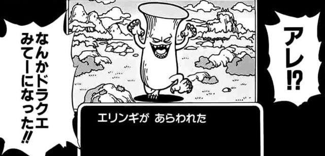 File:Mariko-eringi.jpg