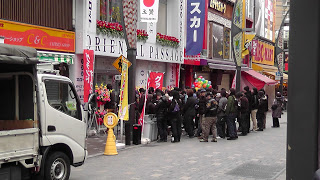 File:Tokyo gambling venue.JPG