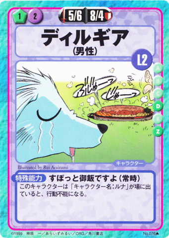 File:Slayers Fight Cards - 076.png