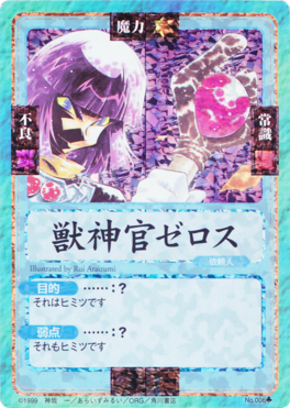 Slayers Fight Cards - 006