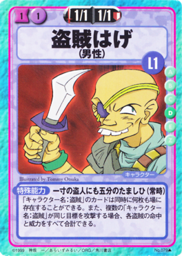 Slayers Fight Cards - 079