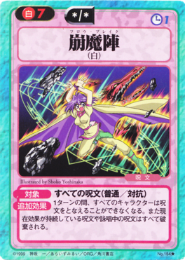 Slayers Fight Cards - 154