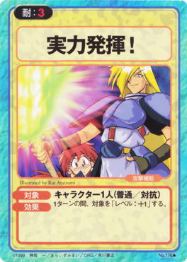 Slayers Fight Cards - 176