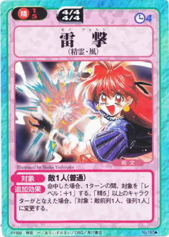 File:Slayers fight - 157.png