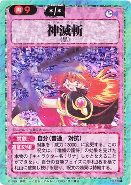Slayers Fight Cards - 160