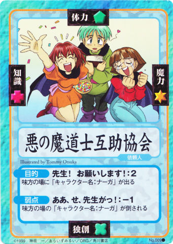 File:Slayers Fight Cards - 009.png