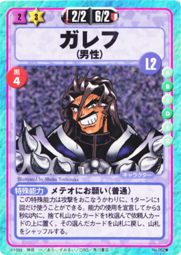 Slayers Fight Cards - 052