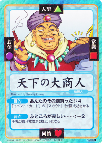 File:Slayers Fight Cards - 007.png