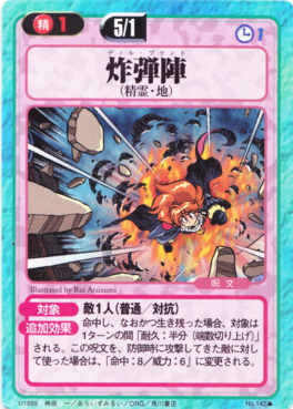 Slayers Fight Cards - 142