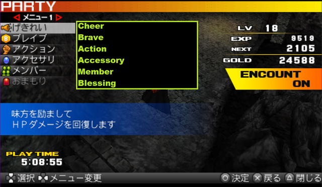 File:Menu - Main Party Screen.png