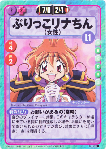 File:Slayers Fight Cards - 422.png