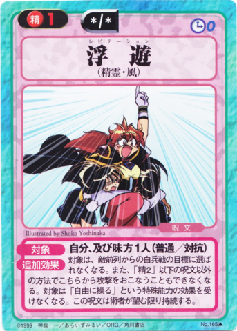 File:Slayers Fight Cards - 165.png
