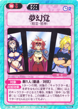 Slayers Fight Cards - 120