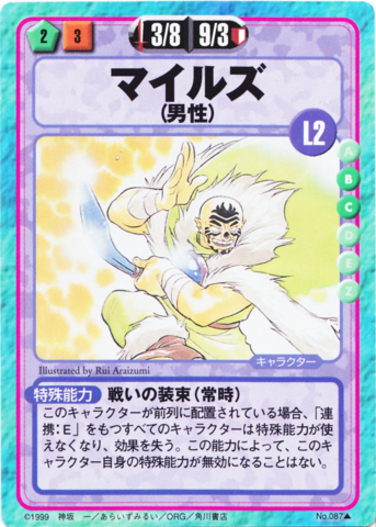 File:Slayers Fight Cards - 087.png