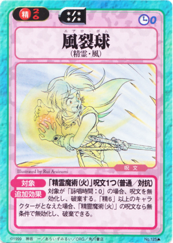 File:Slayers Fight Cards - 125.png
