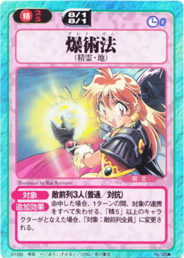 Slayers Fight Cards - 129