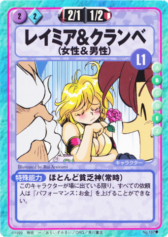 File:Slayers Fight Cards - 107.png