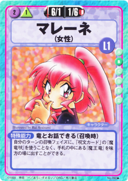 Slayers Fight Cards - 092