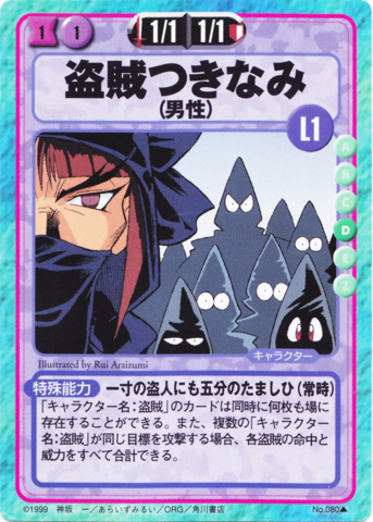 File:Slayers Fight Cards - 080.png