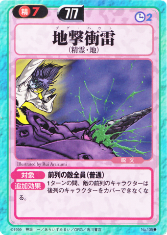 File:Slayers Fight Cards - 135.png