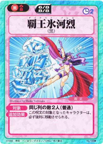 File:Slayers Fight Cards - 133.png