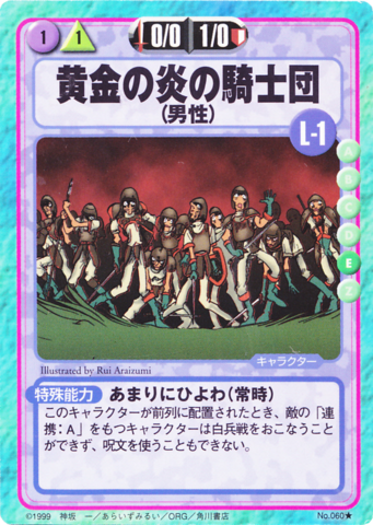 File:Slayers Fight Cards - 060.png