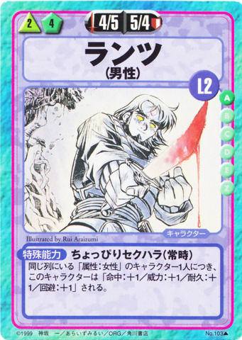 File:Slayers Fight Cards - 103.png