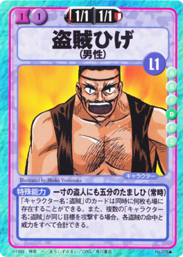 Slayers Fight Cards - 078