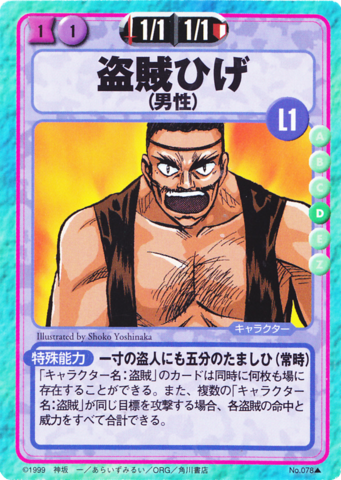 File:Slayers Fight Cards - 078.png