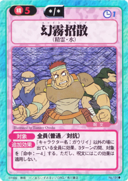 Slayers Fight Cards - 131