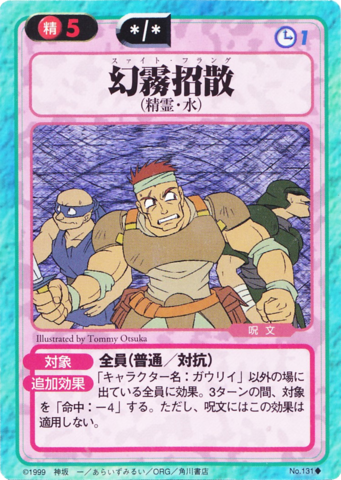 File:Slayers Fight Cards - 131.png