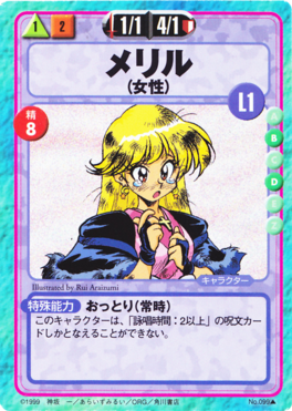 Slayers Fight Cards - 099
