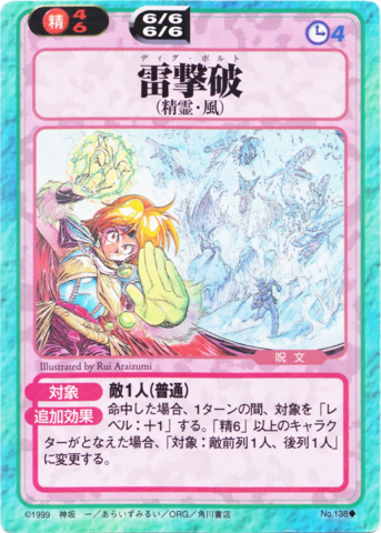 File:Slayers Fight Cards - 138.png